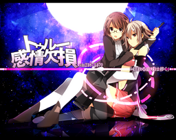 "Image of ""トゥルー感情欠損 (True Kanjou Kesson)"""