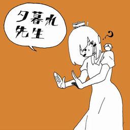 "Image of ""夕暮れ先生 (Yuugure Sensei)"""