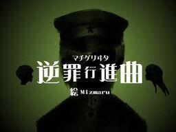 "Image of ""逆罪行進曲 (Gyakuzai Koushinkyoku)"""
