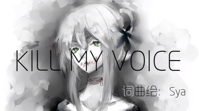 File:KILL MY VOICE.png