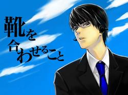 """Image of """"靴を合わせること (Kutsu o Awaseru Koto)"""""""