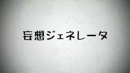 "Image of ""妄想ジェネレーター (Mousou Generator)"""