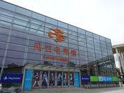 Shanghai Fengyun E-SPORTS Arena