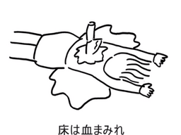 """Image of """"家に帰ると妻が必ず死んだふりをしています。 (Ie ni Kaeru to Tsuma ga Kanarazu Shinda Furi wo Shiteimasu.)"""""""