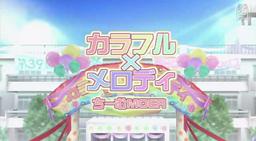 "Image of ""カラフル×メロディ (Colorful × Melody)"""