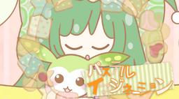 """Image of """"パステルイマジネーション (Pastel Imagination)"""""""