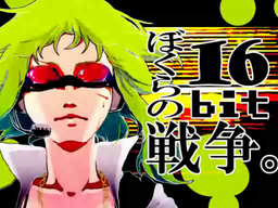 "Image of ""ぼくらの16bit戦争 (Bokura no 16bit Sensou)"""