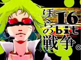ぼくらの16bit戦争 (Bokura no 16bit Sensou)