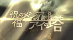 "Image of ""祝福のメシアとアイの塔 (Shukufuku no Messiah to Ai no Tou)"""