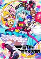 Hatsune Miku Magical Mirai 2018 Blu-ray&DVD