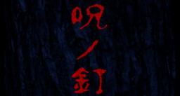 """Image of """"呪ノ釘 (Noroi no Kugi)"""""""