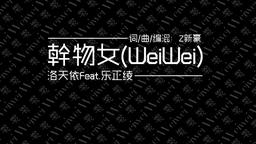 """Image of """"干物女 (Gànwù Nǚ)"""""""