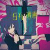 Nikkan Isho album