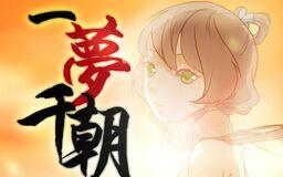 """Image of """"一梦千朝 (Yí Mèng Qiān Cháo)"""""""