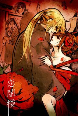 "Image of ""恋闇楼 (Koi Yami Rou)"""