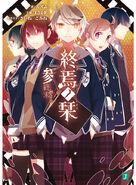 Shuuen no Shiori - Tercera novela