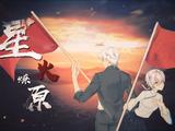 星火燎原 (Xīnghuǒ-liǎoyuán)