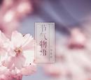 Jiéqì Wùyǔ - Chūn Xià Juǎn (节气物语 - 春夏卷)