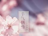 节气物语 - 春夏卷 (Jiéqì Wùyǔ - Chūn Xià Juǎn)