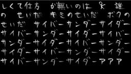 "Image of ""サイバーサンダーサイダー (Cyber Thunder Cider)"""