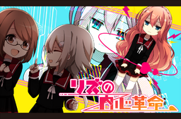 "Image of ""リズの内心革命 (Liz no Naishin Kakumei)"""