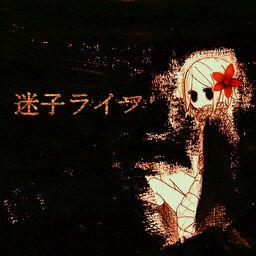 """Image of """"迷子ライフ (Maigo Life)"""""""