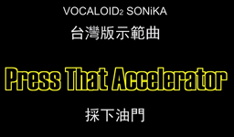 """Image of """"Press That Accelerator"""""""