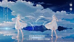 "Image of ""Luo Tianyi 2020 Birthday Party"""