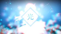 "Image of ""光 (Guāng)"""