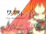 ワンダーラスト (Wanderlast)