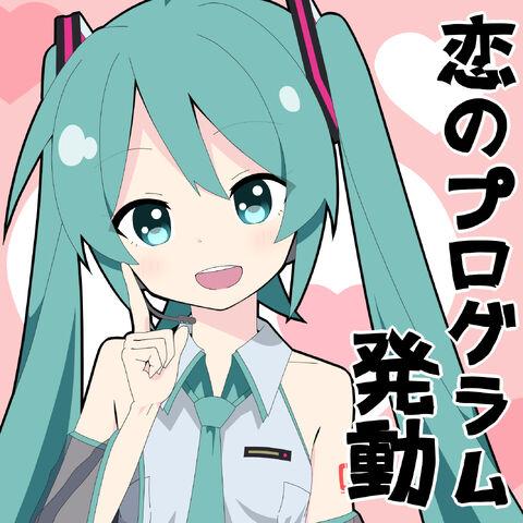 File:恋のプログラム発動.jpg