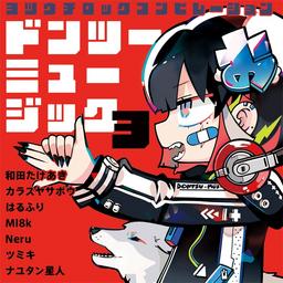 """Image of """"ドンツーミュージック3 (Don 2 Music 3)"""""""