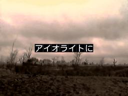 """Image of """"アイオライトに (Iolite ni)"""""""