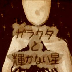 Garakutatokagayakanaihoshi