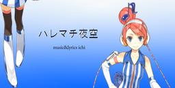 "Image of ""ハレマチ夜空 (Haremachi Yozora)"""