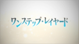 "Image of ""ワンステップ・レイヤード (One Step Layered)"""