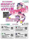 eVY1 module
