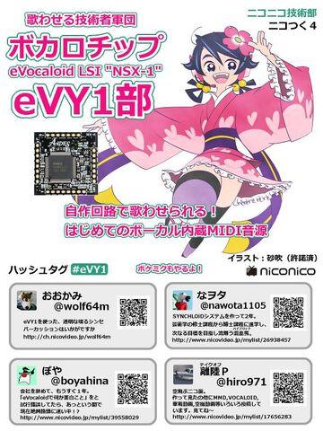 File:Pocket VY1.jpg