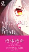 The death end poster 1