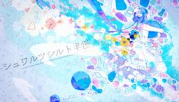 "Image of ""シュワルツシルト半径 (Schwarzschild Hankei)"""