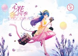 """Image of """"心花四季 (Xīn Huā Sìjì)"""""""