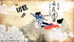 """Image of """"云在丹田 (Yún zài Dāntián)"""""""