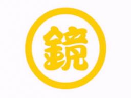 """Image of """"下剋上(完) (Gekokujou (Kan))"""""""