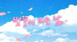 "Image of ""벗꽃이 피는 날 (Beotkkochi Pineun Nal)"""