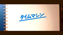 "Image of ""タイム真心 (Time Mashin)"""