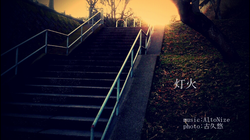 "Image of ""灯火 (Tomoshibi)"""