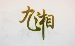 """Image of """"九湘 (Jiǔ Xiāng)"""""""