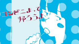 "Image of ""コンビニよって帰ろうよ (Konbini Yotte Kaerouyo)"""
