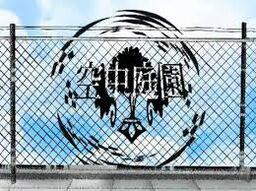 """Image of """"空中庭園 (Kuuchuu Teien)"""""""
