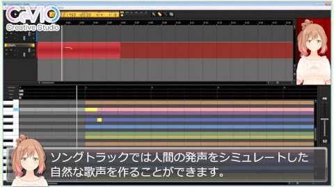 CeVIO Creative Studio 製品紹介!!